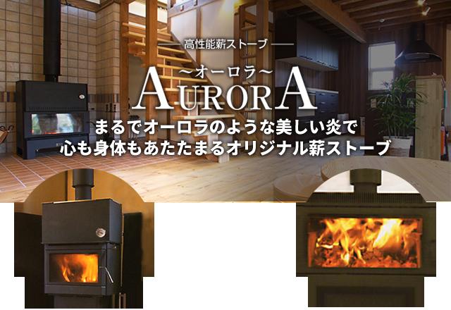 高性能薪ストーブ AURORA まるでオーロラのような美しい炎で心も身体もあたたまるオリジナル薪ストーブ