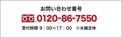 お問い合わせ番号 0120-86-7550 9:00~17:00 ※水曜定休
