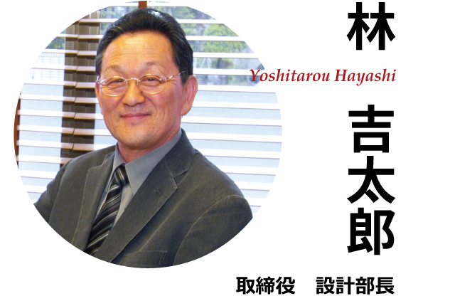 林 吉太郎 取締役 設計部長 Yoshitarou Hayashi