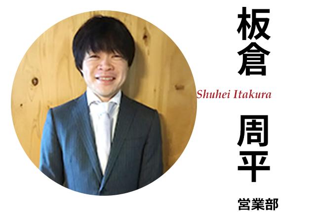 板倉 周平 営業部 Shuhei Itakura