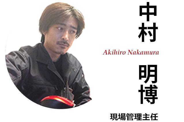中村 明博 現場管理主任 Nakamura Akihir