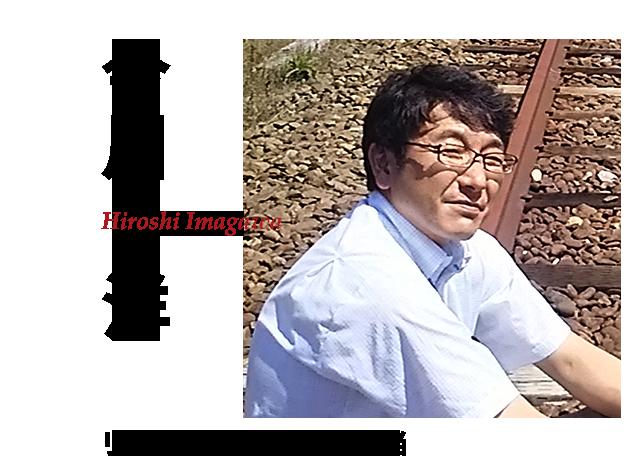 今川 洋 リフォーム専属営業担当 Hiroshi Imagawa