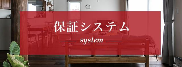 保証システム