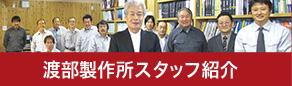 渡部製作所スタッフ紹介