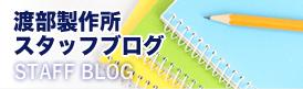 渡部製作所スタッフブログ