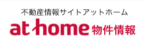 不動産情報サイトアットホーム athome物件情報