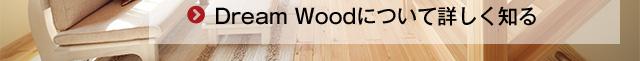 DreamWoodについて詳しく知る
